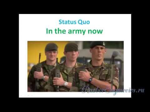 Статус кво армия на русском языке