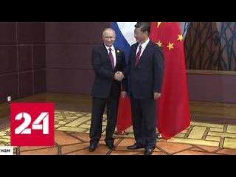 Саммит АТЭС: в кадре и за кадром - Россия 24