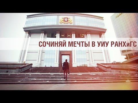 Сочиняй мечты в УИУ РАНХиГС