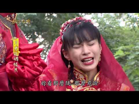 台劇-戲說台灣-月老收姻緣煞