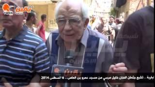 يقين | عزاء بعض الفنانين الى الفنان خليل مرسي فى تشيع جثمان الفنان خليل مرسي من مسجد عمرو بن العاص