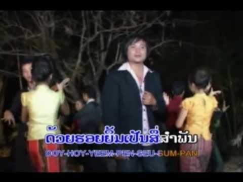 Lao Music (1) - Track 13 [hq] video