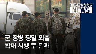 R) 군장병 평일외출 두 달째, 변화는?
