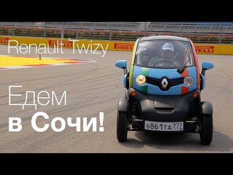 Ha Renault Twizy — в Сочи!