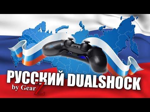 [Обзор] РУССКИЙ DUALSHOCK 4 crossfire by Gearz