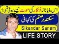 Sikandar Sanam, Pakistani Comedian, Sikandar Sanam Biography In Hindi/Urdu