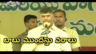AP CM Chandrababu Naidu on Corruption | Jordar News