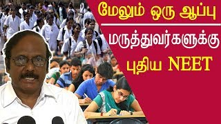 Tamil news medicos to protest against exit exam tamil news live, tamil live news, tamil news redpix