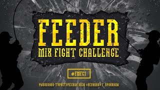 Турнир FEEDER MIX FIGHT CHALLENGE #1