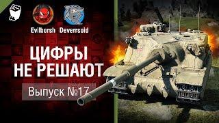 Цифры не решают №17 - от Evilborsh и Deverrsoid [World of Tanks]