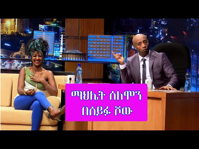 Seifu On EBS Interview With Yemaleda Kokeboch Judge Mahlet