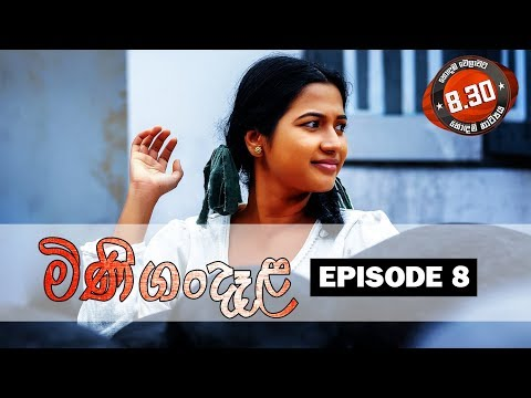 Minigandela Sirasa TV 20th June 2018 Ep 08 HD