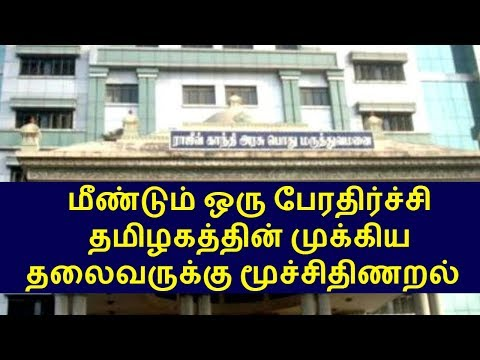chief political party leader in tamil nadu|live news tamil|latest news