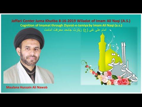 "Jumah Khutbah ""Cognition of Imamat via Ziyarat-e-Jamiya"" 08/16/2019 Maulana Syed Hussain Ali Nawab"