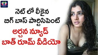 Tollywood Actress Archana Bathroom Video Viral On Social Media || Telugu Full Screen