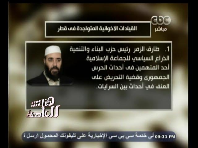 #هنا_العاصمة |  لميس الحديدي : مطالبنا تسليم المطلوبين، الاعتراف ب30 يوني ، وقف تحريض الجزيرة