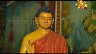 Hiru Dharma Pradeepaya - Kavi Bana |   2019-04-19