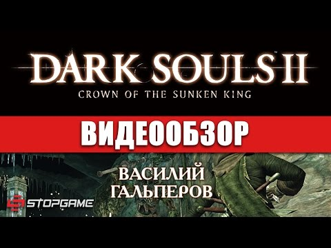 Обзор игры Dark Souls II: Crown of the Sunken King