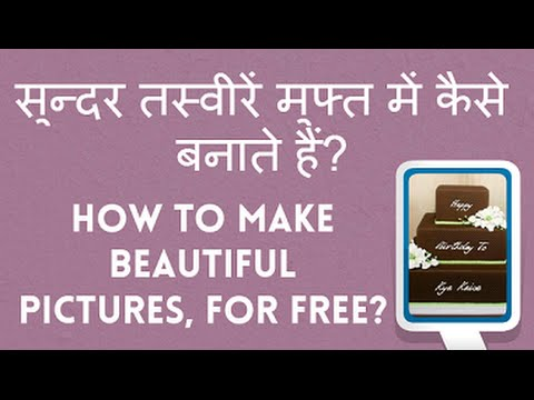 How To Make Beautiful Pictures Online For Free? Hindi Video By Kya Kaise video