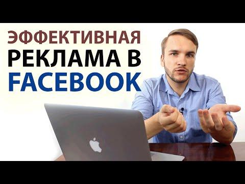 Реклама в Фейсбуке. Как сделать эффективную рекламную кампанию в Facebook