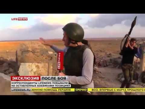 Репортаж с оставленных позиций террористов в Сирии
