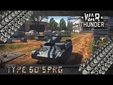 War Thunder [Релиз о.0] Type 60 SPRG - Японский Deadshot ?)