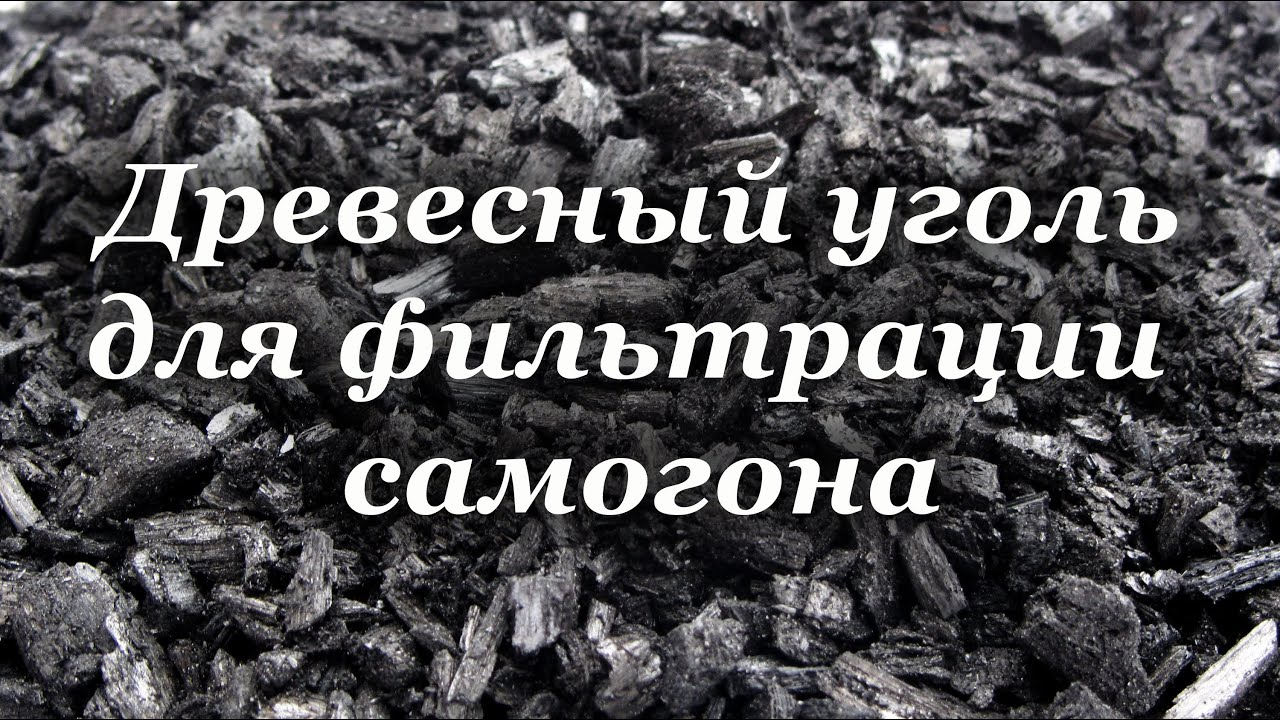 Древесный уголь своими руками маска 22