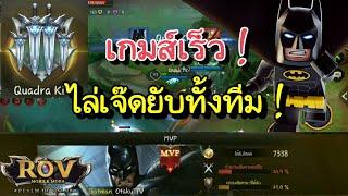 ⚡Garena RoV Thailand #231 | batman เกมส์เร็ว เทพ ไล่เจ๊ดยับทั้งทีม ! 555+