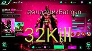 ROV Batman สุดจัดเก็บ 32 Kill