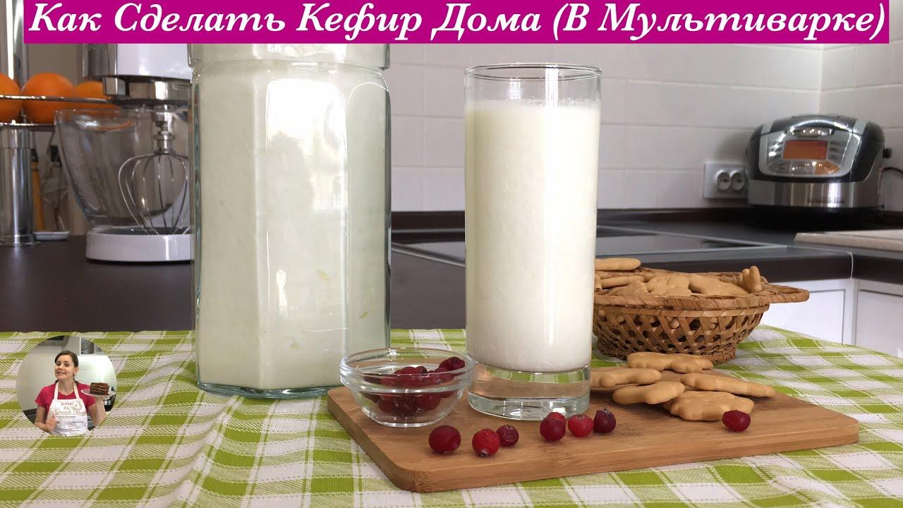 Как сделать кефир из молока в домашних условиях без закваски рецепт