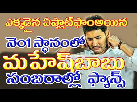 Mahesh Babu became No 1 in Tollywood│Mahesh Babu latest updates