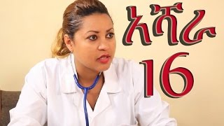 Ashara (አሻራ) Addis TV Ethiopian Drama Series - Episode 16