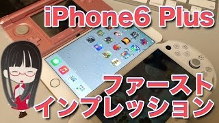 iPhone 6 Plus ファーストレビュー [iPhone6+ ,ゴールド 128G]