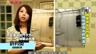 淋浴拉門後如何避免水的外漏