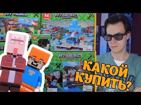 КИТАЙСКИЙ LEGO MINECRAFT - битва наборов. Что купить?