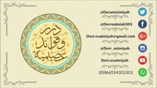 تعليق الشيخ صالح العصيمي حفظه الله على ضمه لهيئة كبار العلماء