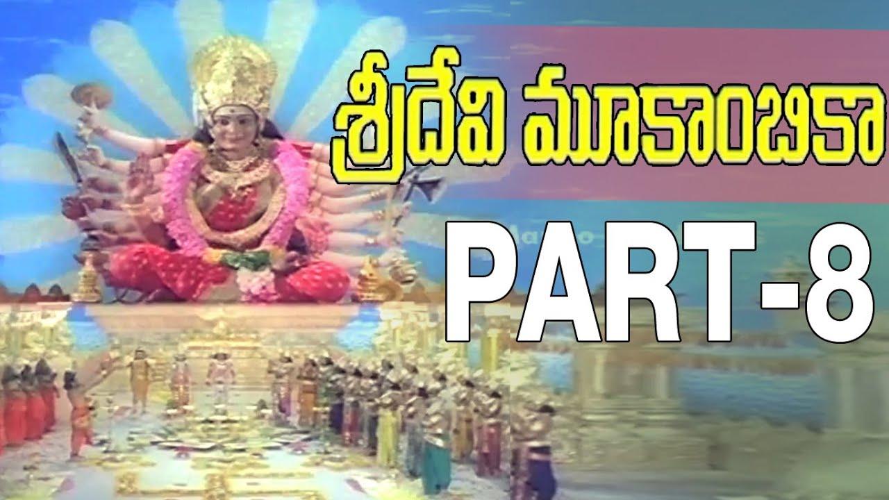 Sri Devi Mookambika Full Movie - Part 8/10 - Sridhar ...