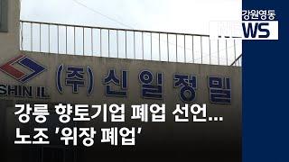 R]강릉 향토기업 폐업 선언... 노조 '위장 폐업'