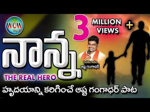 Nanna (the real hero) A Heart Tuching Song I Presented Wow Telugu Tv  from Asta Gangadhar