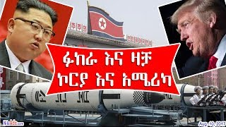 ፉከራ እና ዛቻ - ኮርያ እና አሜሪካ - S. Korea and USA America - DW