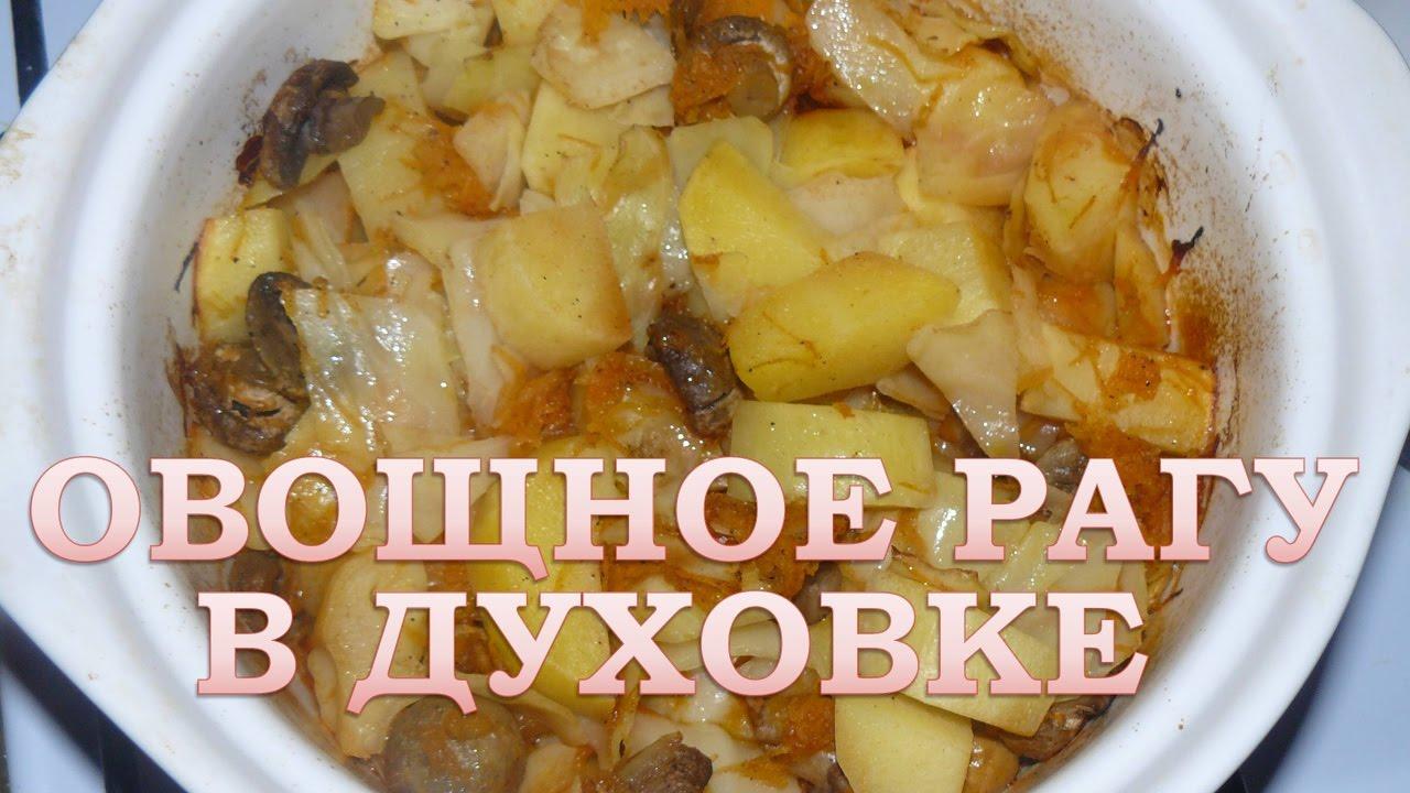 Рецепт рагу овощное с картошкой и капустой фото в мультиварке