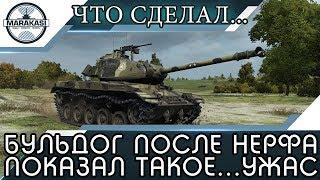 Бульдог после нерфа, показал такое...не верится даже... World of Tanks