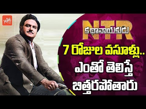 NTR Kathanayakudu 1st Week Total Collections | Balakrishna | Tollywood | YOYO TV Channel