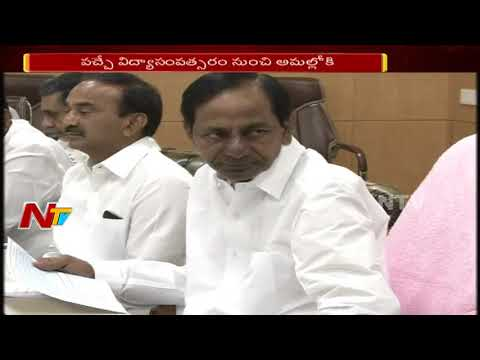 Telugu To Be A Mandatory Subject In All Telangana Schools From Next Academic Year || NTV