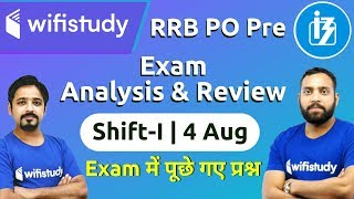 IBPS RRB PO Prelims (4 Aug 2019, 1st Shift) | Exam Analysis & Asked Questions