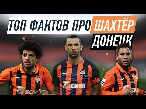 ТОП забавных фактов про «Шахтёр» Донецк