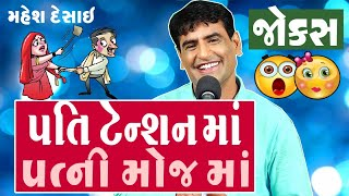 gujju comedy gujarati jokes on pati patni by mahesh desai