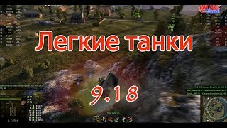 World of Tanks   Funny Moments   9.18 легкие танки 2017