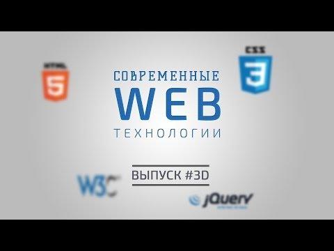 Современные WEB-технологии   Выпуск #3D