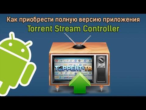 Скачать Torrent Stream Controller на Андроид